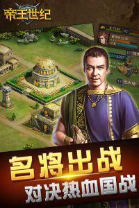 帝王世纪游戏截图-4