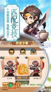 萌回三国官方版游戏截图-3