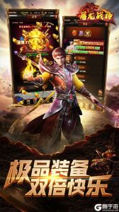 屠龍戰神游戲截圖-4