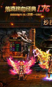 沙城战神游戏截图-0
