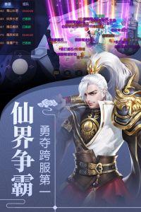 剑舞龙城游戏截图-3