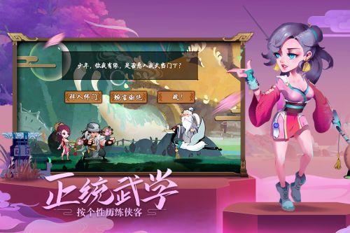 古今江湖游戏截图-2