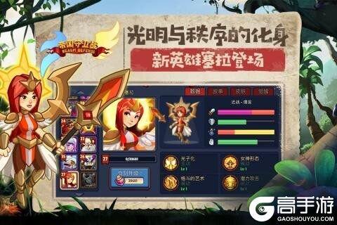 帝国守卫战游戏截图-2