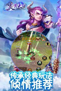 炎黃大陸最新版游戲截圖-3