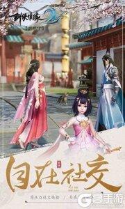 剑侠情缘2:剑歌行游戏截图-4