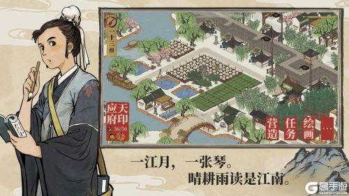 江南百景图游戏截图-2