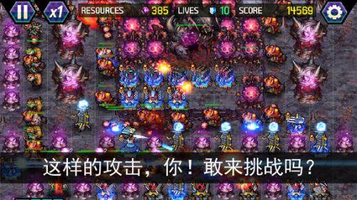 终极塔防游戏截图-4