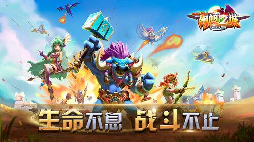 幻想之城九游版游戏截图-0