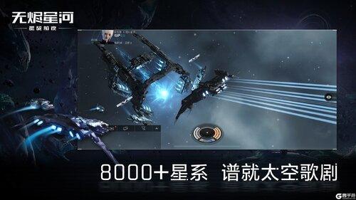 EVE星战前夜官网版游戏截图-2