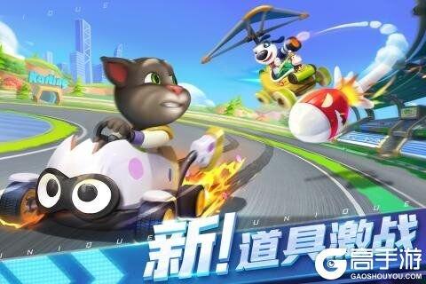 汤姆猫飞车九游版游戏截图-1