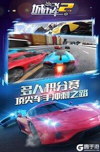 城市飞车2游戏截图-2