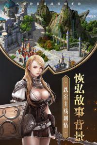 帝国英雄游戏截图-2