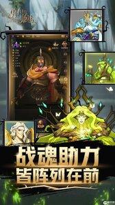 勇士与旅途游戏截图-2