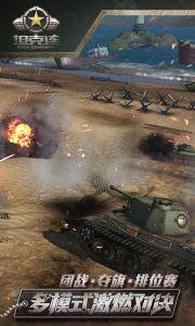 坦克连游戏截图-0