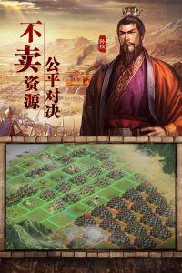 三国志·战略版电脑版游戏截图-1