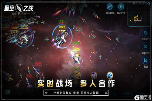 星空之战电脑版游戏截图-2