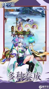 修罗道Online游戏截图-2