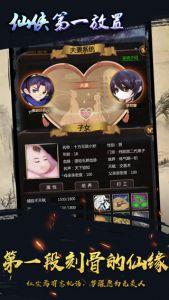 仙侠第一放置游戏截图-3