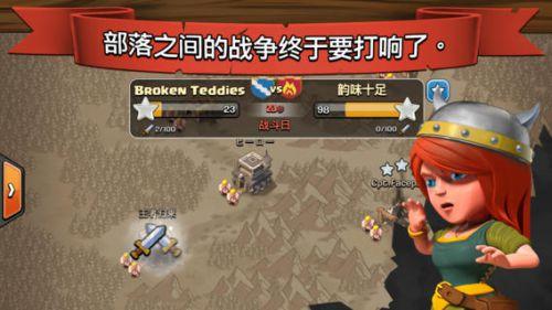 部落冲突游戏截图-1