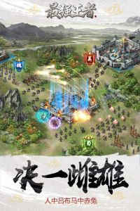 最强王者官方版游戏截图-4