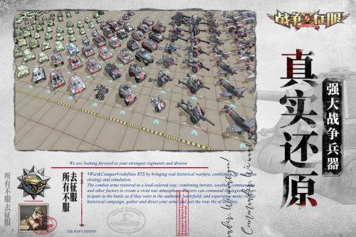 战争与征服游戏截图-4