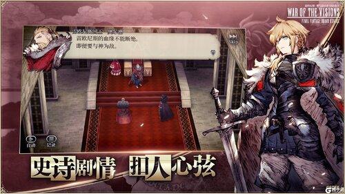 最终幻想:勇气启示录 幻影战争游戏截图-1