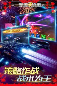 宇宙战舰游戏截图-2