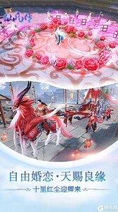 仙凡传(全新版本)果盘版游戏截图-4
