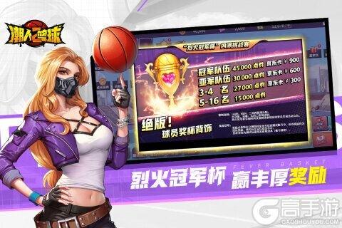 潮人篮球2下载安装游戏截图-0