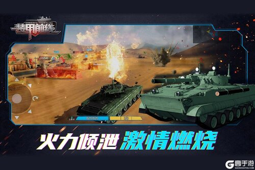 装甲前线官方版游戏截图-4
