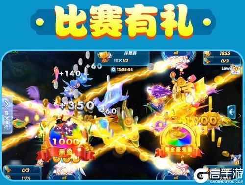 捕鱼海岛游戏截图-3