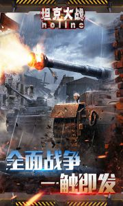 坦克大战noline电脑版游戏截图-1