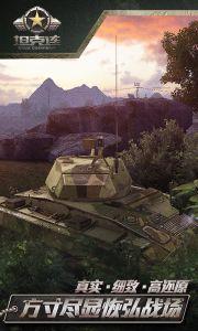 坦克连游戏截图-1