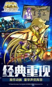 圣斗士星矢小宇宙幻想传电脑版游戏截图-3