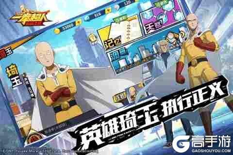 一拳超人:最强之男游戏截图-3