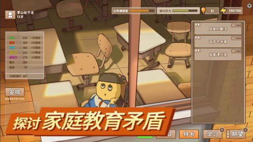中国式家长游戏截图-1