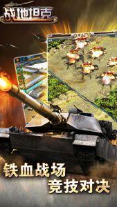 战地坦克v2.6.1游戏截图-4