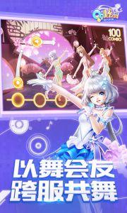 QQ炫舞电脑版游戏截图-2