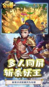 剑尊游戏截图-2