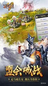 三国志大战M游戏截图-1