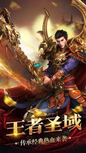 王者圣域电脑版游戏截图-0