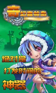 奇幻森林岛游戏截图-4