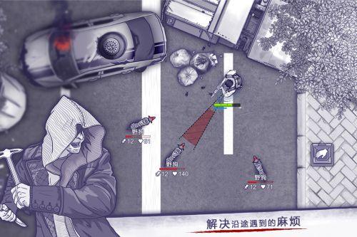 阿瑞斯病毒游戏截图-3