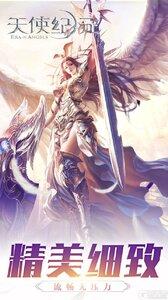 天使纪元九游版游戏截图-0