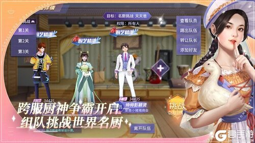 中餐厅手游v1.3.1游戏截图-4