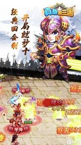 真雄霸三国(新)电脑版游戏截图-2