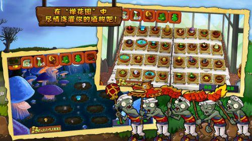 植物大战僵尸游戏截图-3