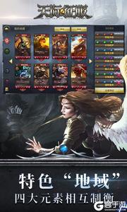 天际征服3733版游戏截图-3