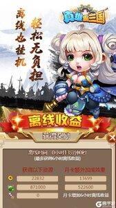 真雄霸三国(新)电脑版游戏截图-1
