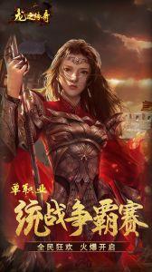 龙之传奇游戏截图-3